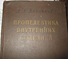 старая книга с автографом