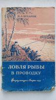 Кники рыбалка