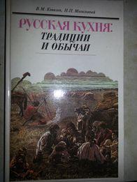 книга Русская кухня. Традиции и обычаи