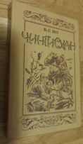 Книга В.Г. Ян Чингисхан 1989г