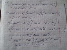 Расчетные работы по элементарной и высшей математике.