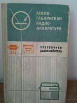 Справочник радиолюбителя книга радио апраратура1975