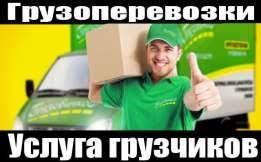 Грузоперевозки,грузовое такси,перевозки мебели,переезд,газели,грузчик.