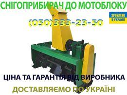 Снегоуборщик для мотоблока мотоблочный снігоприбирач Заря Зубр
