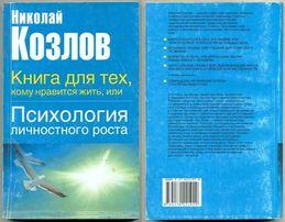 """""""Книга для тех, кому нравится жить, или Психология личностного роста"""""""
