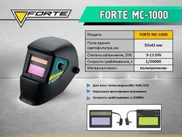 Маска Хамелеон Forte МС-1000! Цена под Ёлочку! Отличный выбор!