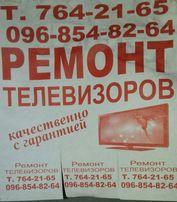 Ремонт телевизоров Салтовка.Гарантия!