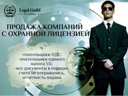 Продам охранную компанию|Готовая охранная фирма|Лицензия на охрану