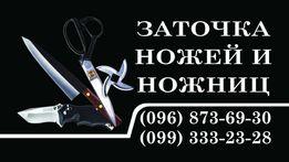 Заточка ножей, ножниц, ножей машинок для стрижки, ножей мясорубок