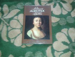 """Книга - альбом """"Російський живопис в музеях України"""""""