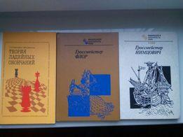 Шахматная литература. Книги по шахматам