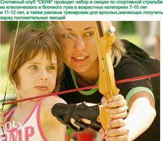 Спортивная стрельба из классического и блочного лука
