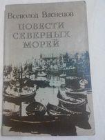 """""""Повести Северных морей"""" Всеволод Васнецов."""