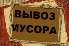 Вывоз мусора, 550 грн., строител. мусора (ГАЗель, ЗИЛ, КАМАЗ),грузчики