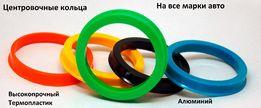 Центровочные (проставочные) кольца для дисков авто