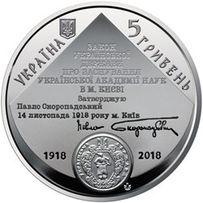 """Монета """"100 років Національній академії наук України"""" (нейзильбер)"""