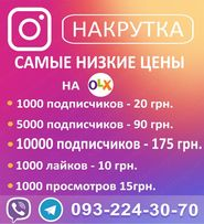 • РУССКИЕ АККАУНТЫ•Раскрутка Instagram   Накрутка   Инстаграм   LIKES•