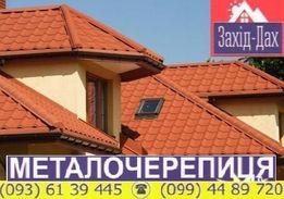Металочерепиця, профнастил, все для даху