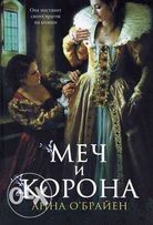 Книга Анна О'брайен- Меч и Корона
