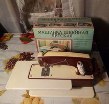 Детская швейная машинка времен СРСР