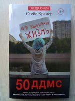 Стейс Крамер - 50 дней до моего самоубийства ДДМС Я выбираю жизнь 18+