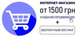 Интернет-магазин на Opencart от 1500 грн. создание/продвижение