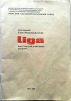 паспорт к холодильнику LIGA