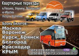 Пассажирские перевозки.Квартирные переезды в Россию,Украину и обратно