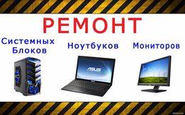 Ремонт Компьютеров, Ноутбуков, Мониторов, LCD Телевизоров