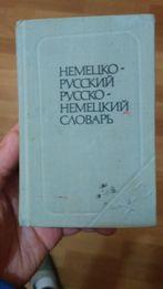 Немецко- русский, русско- немецкий словарь