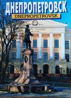 Книга о Днепропетровске, на двух языках рус., англ., подарок, сувенир