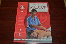 Книга, практическое руководство массаж