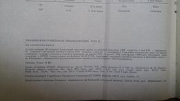 Українська радянська енциклопедія в 12т Украинская энциклопедия 1984