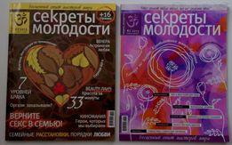Журналы Секреты молодости, JOY
