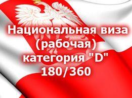Рабочая виза в Польшу. Приглашения. Страховки.
