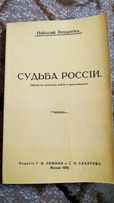 Николай Бердяев судьба россии судьба россіи судьба росии