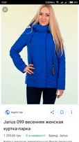 Куртка женская демисезонная Jarius цвет синий электрик