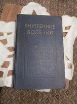 """книга """" Внутренние болезни """""""