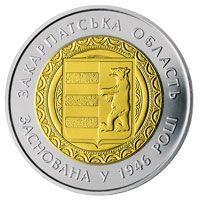 Монета НБУ 70 лет Закарпатской области