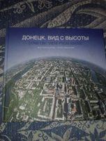 Фотоальбом о Донецке
