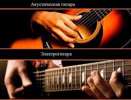 Недорогие уроки игры на гитаре на дому (возможен бартер)