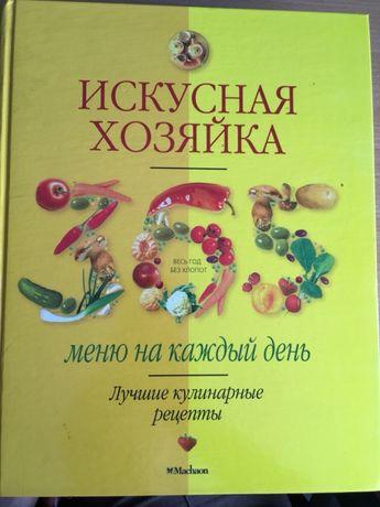 Кулинарная книга Искусная хозяйка Глеваха - изображение 1