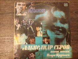 Пластинка Александр Серов - Мадонна