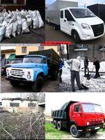 ЗиЛ,КаМАЗ,Газель под вывоз строительного мусора,вывоз старой мебели.