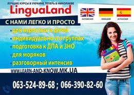Лучшие курсы в Украине теперь в Николаеве! От60 грн( за 1час)
