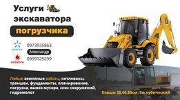 Услуги экскаватора-погрузчика-jcb3cx,ГИДРОМОЛОТ,экс.CAT-полноповоротн.