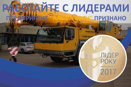 Услуги автокрана Харьков 20 - 60 тонн