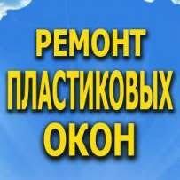 Регулировка пластиковых окон РЕМОНТ ОКОН Замена уплотнителя Schlegel