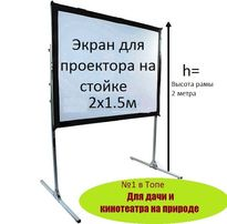 Экран для проектора на раме. Хит 2018. Размер 2м*1,5м, польская ткань