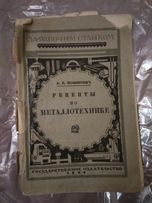 Металлотехника антикварная Мовшович Рецепты по металлотехнике 1927